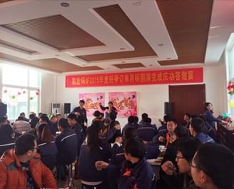 凯能锅炉2015庆功宴