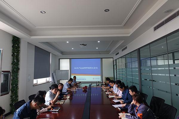 凯能科技2017年度知识产权审核会议首次召开